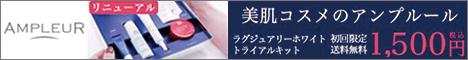 【アンプルール】トライアルキット