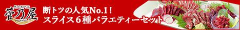 自宅用、ギフトにも!馬肉・馬刺し売上日本一の 創業寛政元年【菅乃屋】馬刺しの本場熊本よりお取り寄せ!