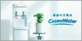 天然水の宅配サービス コスモウォーター