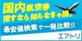 格安航空券サイト 「空旅.com」