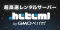 大容量・高機能なレンタルサーバー ヘテムル(heteml) 【★★】