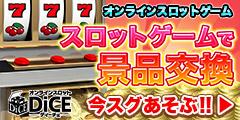 オンライン対戦ゲームで景品ゲット! DiCE(ディーチェ)