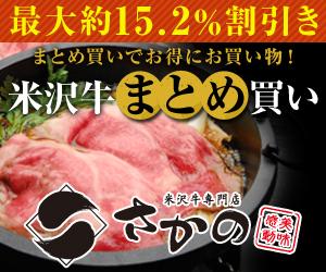 #米沢牛 専門店  山形県米沢市 送料無料のお試しセット好調!