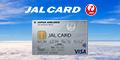 本会員として初めてJALカードにご入会いただいた方へ「入って」「飛んで」ボーナスマイルをプレゼント!おすすめのクレジットカード JALカード