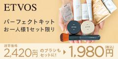 ミネラルファンデ【スターターキットM】