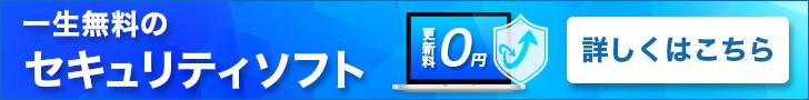 KINGSOFT Internet Security 2015 完全無料のセキュリティソフト 一生無料