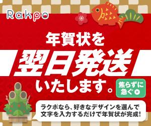【Rakpo】豊富なデザイン!激安、簡単年賀状