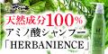 100%天然由来のオーガニックシャンプー【Herb Garden(ハーブガーデン)】
