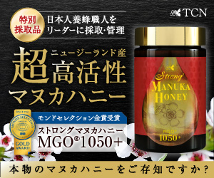 ニュージーランドのみに自生する薬木マヌカ樹の花蜜より採取されたマヌカハニー