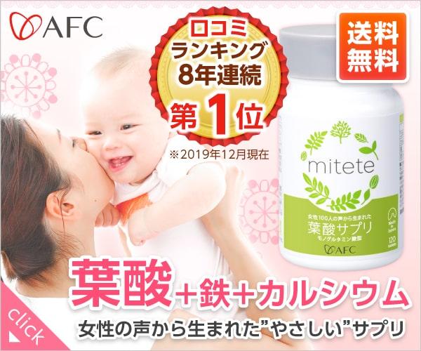 葉酸サプリ AFCが今なら送料無料で30日分1800円!