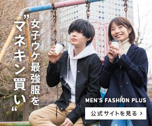 男性服の通販サイト『メンズファッションプラス』