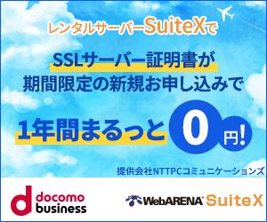NTTPCのレンタルサーバー