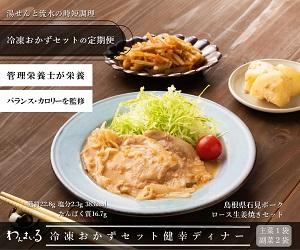 働くママ・パパからの味評価No1獲得!安心の手作り惣菜【わんまいる】