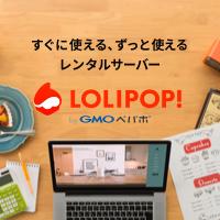 ロリポップレンタルサーバー紹介