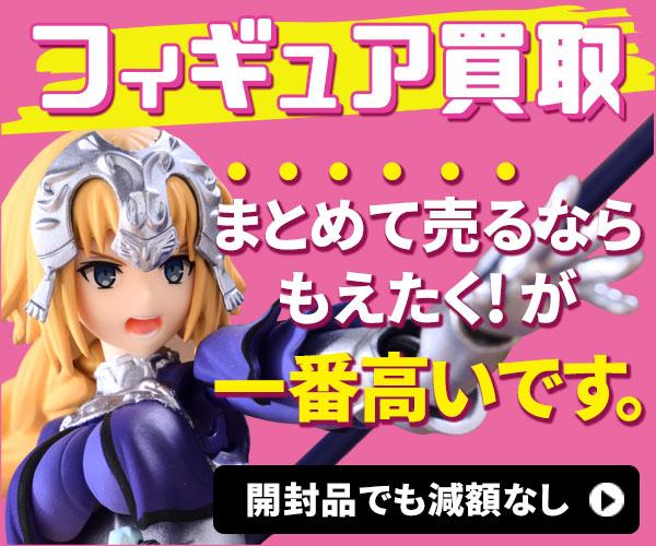 最大21万円まで買取金額UP!フィギュア買取もえたく!