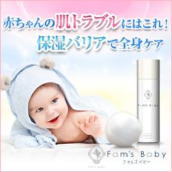 肌トラブルの救世主!赤ちゃんの肌トラブルにはバリアで全身保湿