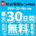 【ゲオ宅配レンタル】有料会員登録