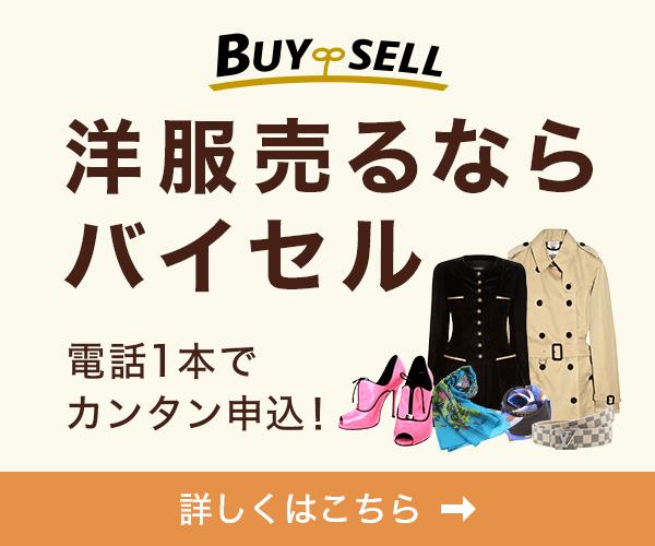 914d0d5d4f748 洋服の満足買取はスピード買取.jp  スピード買取(バイセル)の口コミっ ...