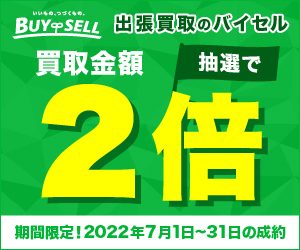 スピード買取.jpの詳細