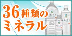 ミネラル配合のサプリメント・入浴剤・化粧品【JES】