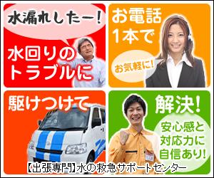 水の緊急トラブル解決・住宅設備の修理【水の救急サポートセンター 】