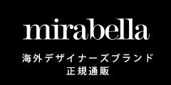 デザイナーズブランド正規通販【mirabella(ミラベラ)】