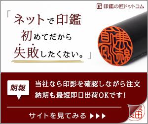 法人向け商品が充実!印鑑の匠.com
