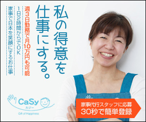 CaSy(カジー)