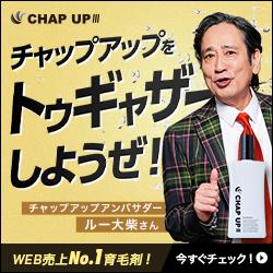 CHAP UP(チャップアップ)