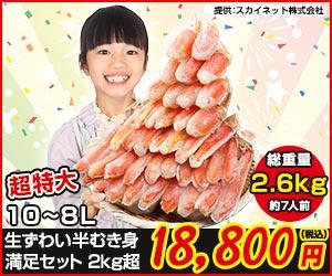 これからが旬の紅ズワイガニとズワイガニとの違い。 『かに本舗』の【バルダイ種 超特大生ズワイガニ】