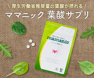 赤ちゃんの未来とママの健康のためにママニック葉酸サプリ