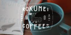 全国屈指の焙煎士が本当に美味しい珈琲をお届け【ROKUMEI COFFEE CO.】