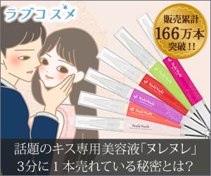 【LCラブコスメ】3分に1本売れるグロス★キス専用美容液【ヌレヌレ】
