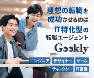 IT・WEB・ソーシャルゲーム業界専門の転職支援プロ集団「GEEKLY」