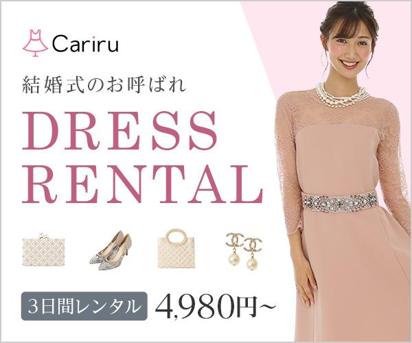 結婚式・2次会・パーティに便利なドレスレンタル[cariru]