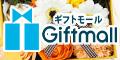 日本最大級のギフト専門セレクトショップ【ギフトモール】