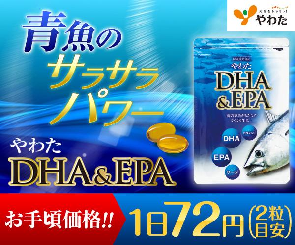 DHA&EPA!サラサラ習慣を始めませんか?