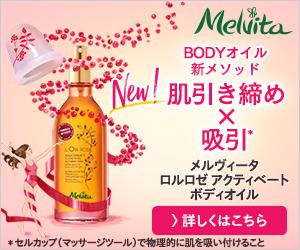 洗顔後すぐに使う、化粧水のブースターとしての使い方で人気
