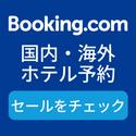 宿泊予約サイト【Booking.com】