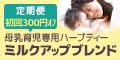 【AMOMA】オーガニックハーブティー