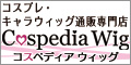 cospedia wig(コスペディアウィッグ)