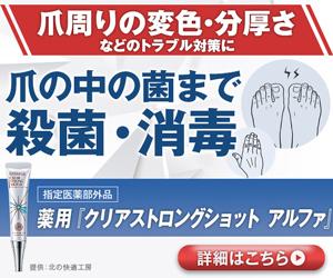 「にごり爪・変色爪」は清潔にするだけではなかなかキレイにはなりません。