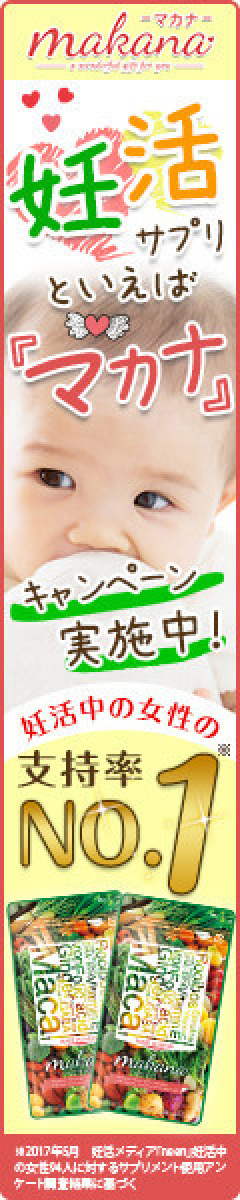 50種類以上もの栄養成分配合!オールインワン妊活サプリ【makana(マカナ)】