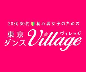 """20代30代""""初心者女子""""のための東京ダンスヴィレッジ 周りの方もみんな初心者"""