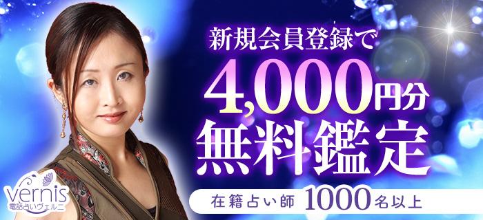 木村ふじこ無料占い2020