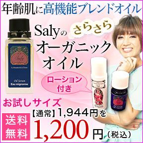 美容液【オウミニョンヌ】トライアルセット
