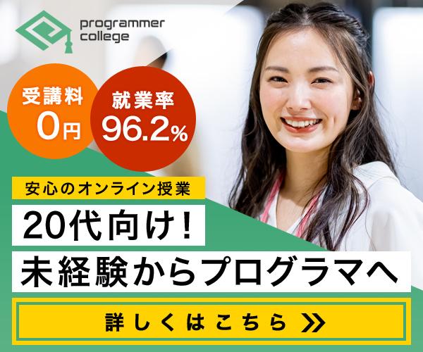 無料で研修が受けられる「ProEngineer」