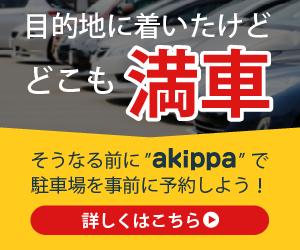15分単位・1日単位で駐車場予約ができるサービス 駐車場予約アプリ