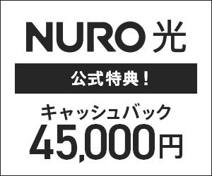 NURO光,申込,比較,キャッシュバック,キャンペーン