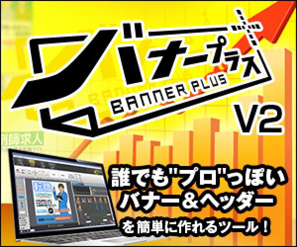 市販の画像作成ソフトは「バナー」や「ヘッダー」の作成にには向かない